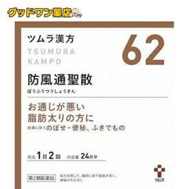 【第2類医薬品】ツムラ漢方 防風通聖散エキス顆粒(48包)【ツムラ】