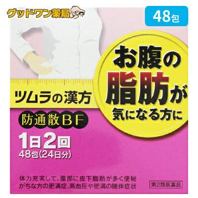 【第2類医薬品】ツムラの漢方 防風通聖散エキス顆粒 防通散BF(48包)