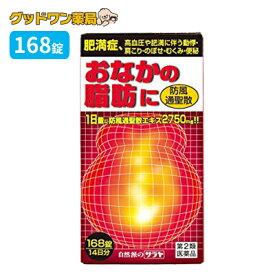 【第2類医薬品】防風通聖散エキス錠 大峰(168錠)生活習慣病