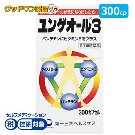 【第3類医薬品】ユンゲオール3(300カプセル)【セルフメディケーション税制控除対象】