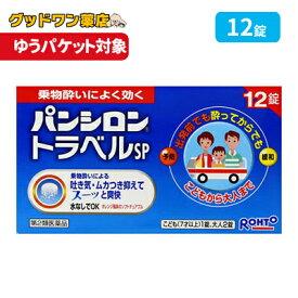 【ゆうパケット対象商品】【第2類医薬品】パンシロントラベルSP(12錠)