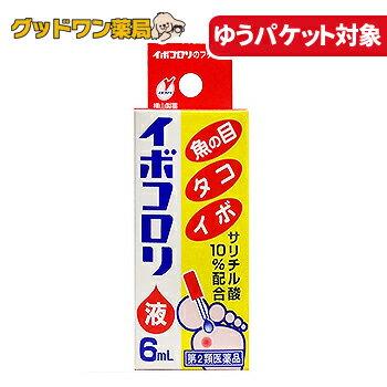 【ゆうパケット対象商品】【第2類医薬品】イボコロリ液(6mL)【イボコロリ】