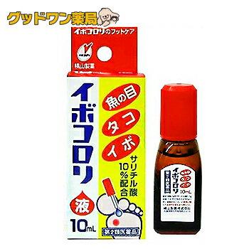 【第2類医薬品】イボコロリ液(10mL)【イボコロリ】