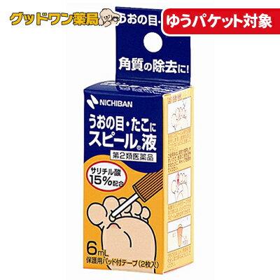 【ゆうパケット対象商品】【第2類医薬品】ニチバンスピール液(6mL)