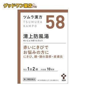 【第2類医薬品】ツムラ漢方 清上防風湯エキス顆粒(20包)【ツムラ】