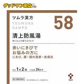 【第2類医薬品】ツムラ漢方 清上防風湯エキス顆粒(48包)【ツムラ】