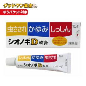 【ゆうパケット対象商品】【第(2)類医薬品】シオノギD軟膏(10g)