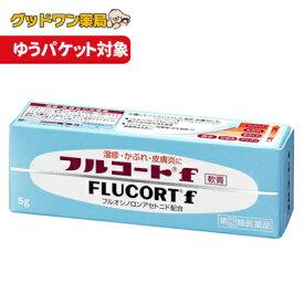 【ゆうパケット対象商品】【第(2)類医薬品】フルコートf(5g)
