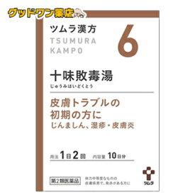 【第2類医薬品】ツムラ漢方 十味敗毒湯エキス顆粒(20包)【ツムラ】