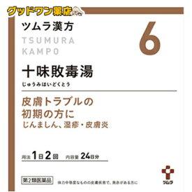 【第2類医薬品】ツムラ漢方 十味敗毒湯エキス顆粒(48包)【ツムラ】