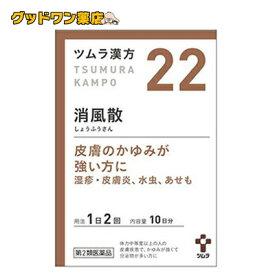 【第2類医薬品】ツムラ漢方 消風散エキス顆粒(20包)【ツムラ】