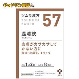 【第2類医薬品】ツムラ漢方 温清飲エキス顆粒(20包)【ツムラ】