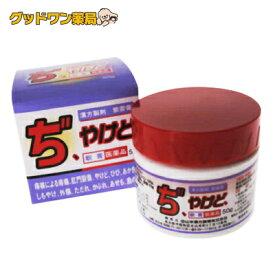 【第2類医薬品】山本漢方 紫雲膏(50g) 漢方処方