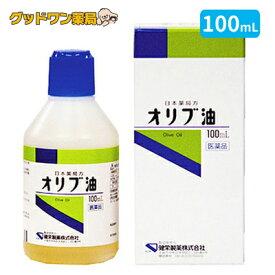 【第3類医薬品】日本薬局方 オリブ油(100mL)