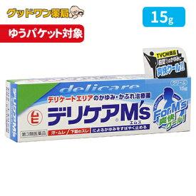 【ゆうパケット対象商品】【第3類医薬品】ムヒ デリケア エムズ M's(15g)