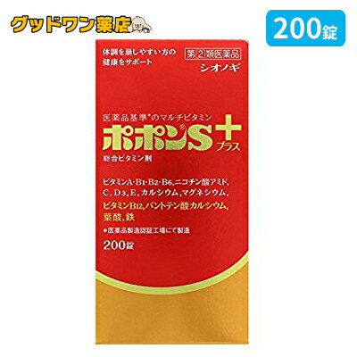 ☆限定数ご奉仕品☆【第(2)類医薬品】ポポンSプラス(200錠)