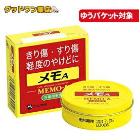 【ゆうパケット対象商品】【第2類医薬品】メモA(30g)