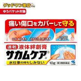 【ゆうパケット対象商品】【第3類医薬品】小林製薬 サカムケア(10g) 液体絆創膏