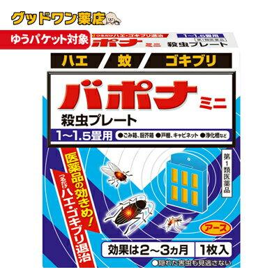 【第1類医薬品】バポナ ミニ 殺虫プレート 1-1.5畳用(1枚入)【バポナ】※バポナは2点までパケット対応