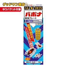 【第1類医薬品】バポナ 殺虫プレート 6-8畳用(1枚入)【バポナ】※バポナは2点までパケット対応