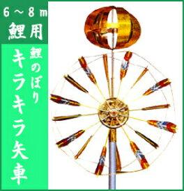 【鯉のぼり】【掲揚器具】キラキラ矢車 大【鯉幟ポール】【鯉幟矢車】