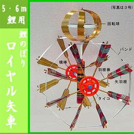 【鯉のぼり】【掲揚器具】ロイヤル矢車 中【鯉幟ポール】【鯉幟矢車】