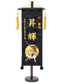 【刺繍名旗】【五月人形】若武者 金刺繍名前旗スタンド付 中【名旗】【タペストリー】