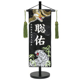 【名前旗】「金龍と白虎」銀糸刺繍名前旗・飾り台セット(特中)【五月人形】