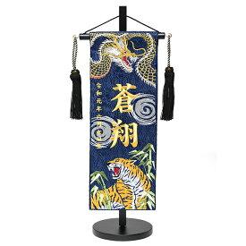 【名前旗】「金龍と渦虎」金糸刺繍名前旗・飾り台セット(特中)【五月人形】