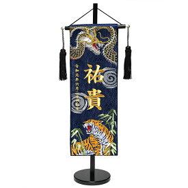 【名前旗】「金龍と渦虎」金糸刺繍名前旗・飾り台セット(中)【五月人形】