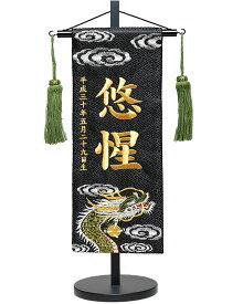 【名前旗】名旗昇龍吉祥金刺繍名前旗飾り台セット(特中)【五月人形】