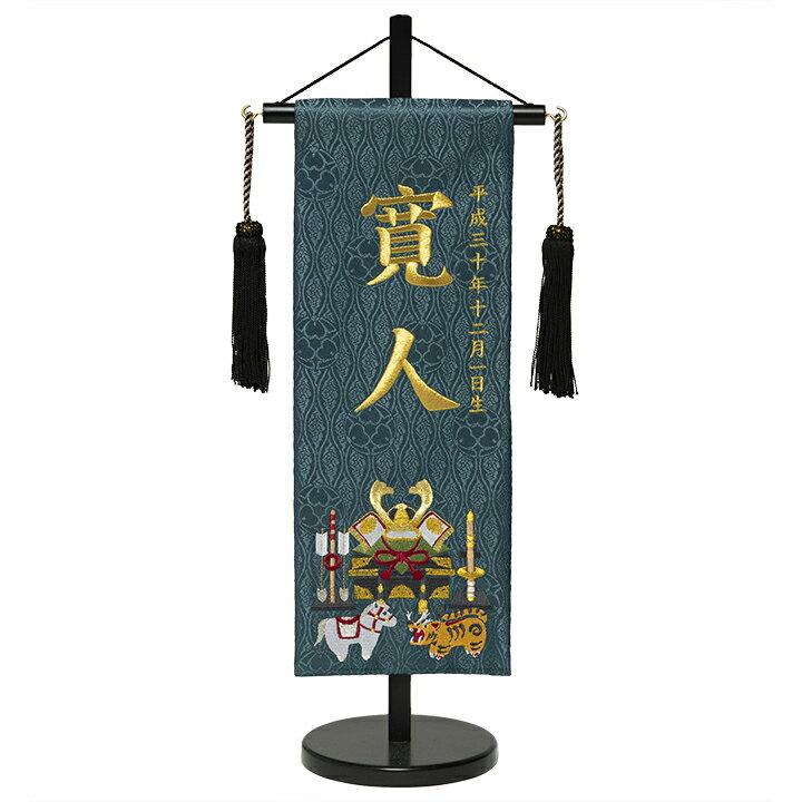 【名前旗】名旗兜飾金刺繍名前旗・飾り台セット(緑中)【五月人形】