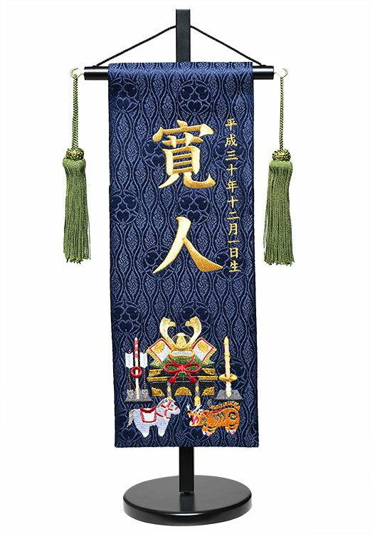 【名前旗】名旗兜飾金刺繍名前旗・飾り台セット(紺中)【五月人形】