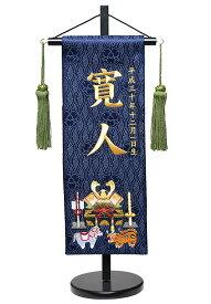 【名前旗】名旗兜飾金刺繍名前旗・飾り台セット(紺・特中)【五月人形】