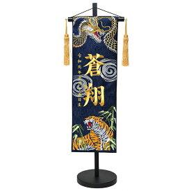 【名前旗】「金龍と渦虎」金糸刺繍名前旗・飾り台セット(特大)【五月人形】