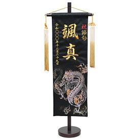 【刺繍名旗】【五月人形】昇竜 金彩刺しゅう;名前旗 中 【名旗】【タペストリー】