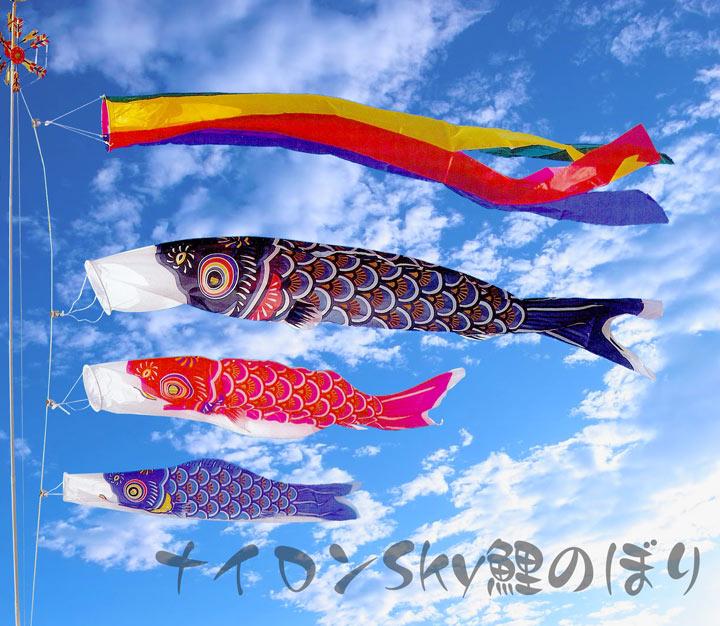 【鯉のぼり】【ベランダ用 こいのぼり】1.2mナイロンSky鯉:ベランダセット【鯉幟】