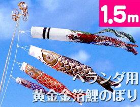 【ベランダ鯉のぼり】 1.5mキラキラ矢車雲竜吹流金箔鯉のぼり自立スタンドセット【鯉幟】【鯉のぼり】