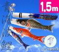 1.5m青海波昇龍吹流ベランダセット【鯉幟】【鯉のぼり】