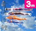 3m青海波6点セット【鯉幟】【鯉のぼり】