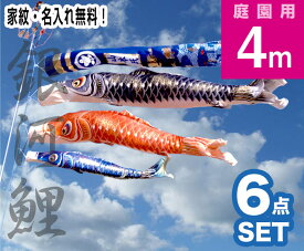 【鯉のぼり家紋名入サービス】【庭園鯉のぼり】4m銀河鯉のぼり6点セット 無料家紋・名入れ【鯉幟】【こいのぼり】
