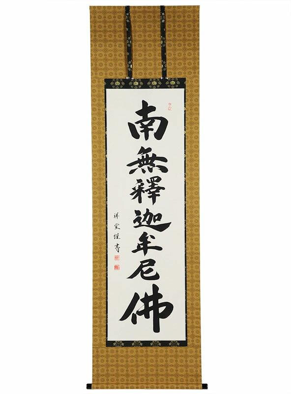 【盆掛軸】釈迦名号「松波 祥堂」【南無釈迦牟尼仏】【お盆】【掛け軸】【新盆】