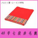 【床毛氈】【雛人形】40号七段赤毛氈【ひな人形】【毛氈】