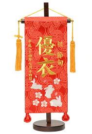 【雛人形】【名入タペストリー】花とうさぎ 金刺繍名前旗 小【名旗】【ひな人形】