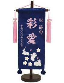 【雛人形】【名入タペストリー】花とうさぎ 桃刺繍名前旗 ブルー 小【名旗】【ひな人形】