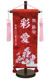 【雛人形】【名入タペストリー】恋桜 桃刺繍名前旗 小【名旗】【ひな人形】