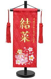 【名前旗】【刺繍名旗】朱赤まり桜名前旗飾り台セット 小【初節句名前旗】【ひな人形】