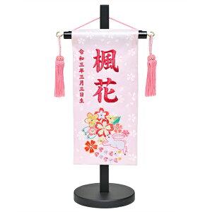 【名前旗】【刺繍名旗】はるかうさぎピンク刺繍名前旗飾り台セット 特小【初節句名前旗】【ひな人形】