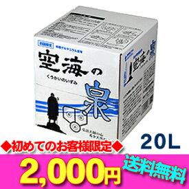 【初回お試し価格】天然還元水 空海の泉 20Lタンク※沖縄、一部離島は別途送料540円