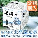 【定期購入】希少天然還元水 空海の泉 20リットル×1 ※沖縄、一部離島は別途送料525円必要となります【温泉水】